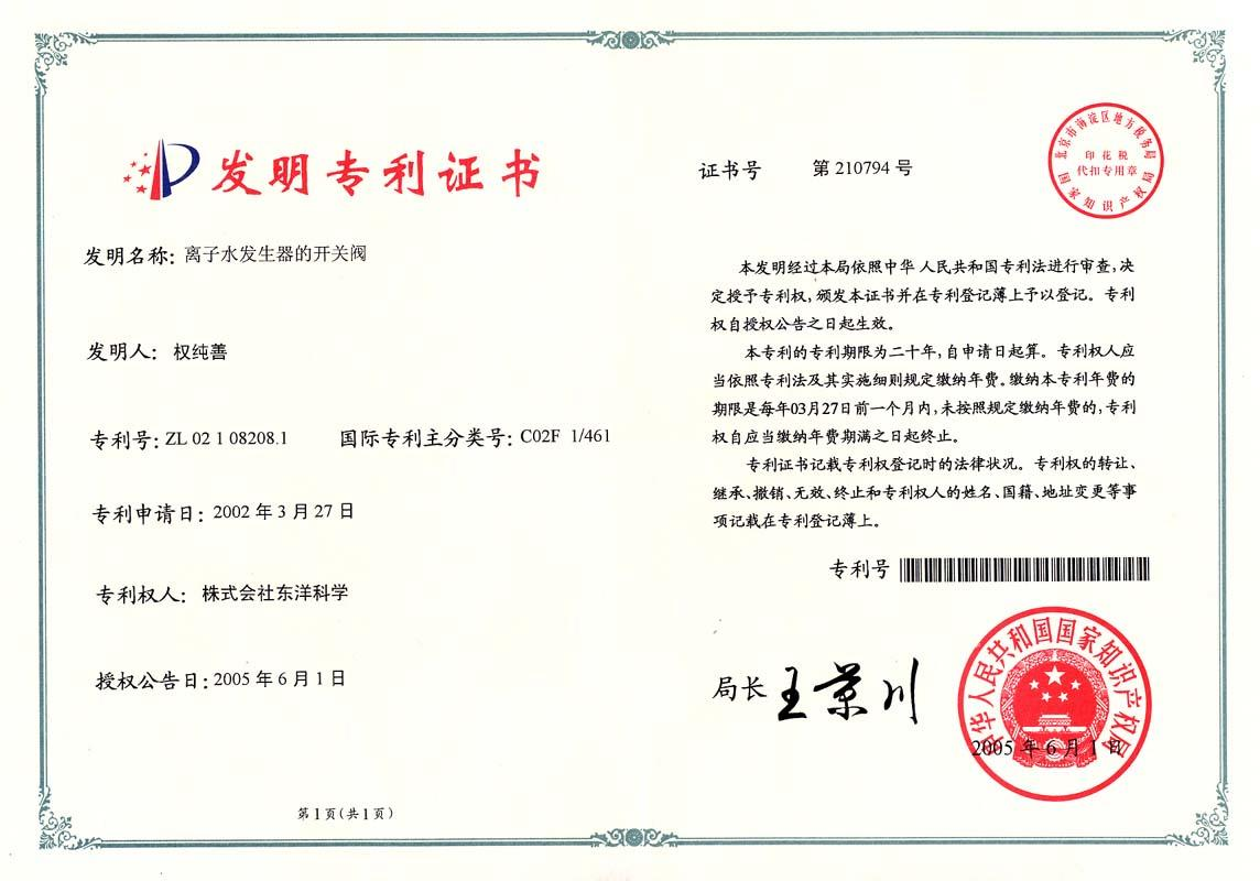 6-DARCPATENT(CHINA)